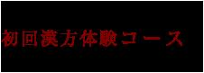 まずは、お得な初回漢方体験コースをお試しください
