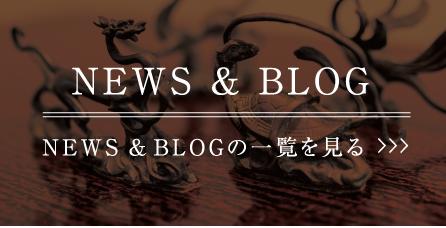 NEWS & BLOG NEWS & BLOGの一覧を見る >>>