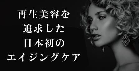 再生美容を追求した日本初のエイジングケア