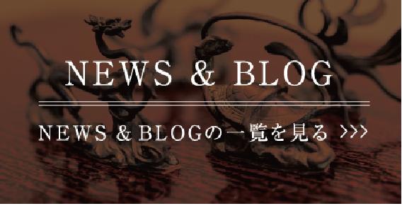 NEWS & BLOG NEWS & BLOGの一覧を見る